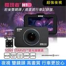 【贈16G記憶卡】發現者 H1D 行車記錄器 雙鏡頭 夜視 SONY鏡頭 WDR 3吋 LDWS
