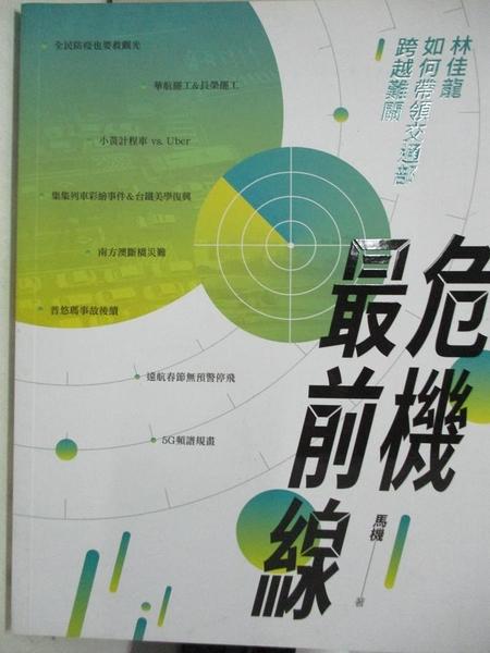 【書寶二手書T1/社會_EHA】危機最前線:林佳龍如何帶領交通部跨越難關_馬機