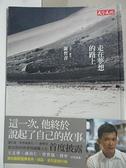 【書寶二手書T4/勵志_AOB】走在夢想的路上_謝哲青