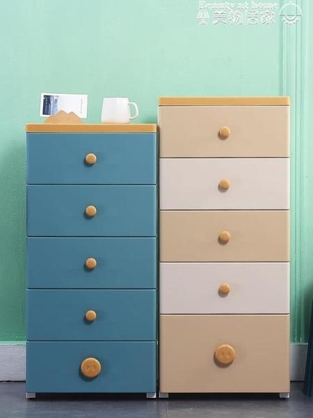 收納櫃 加高40cm寬加厚多層抽屜式收納櫃家用玩具雜物塑料收納櫃子整理箱【下單規格為準】