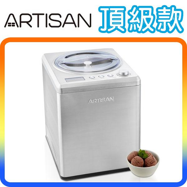 《頂級款》ARTISAN IC2581 時尚窄身設計 數位全自動冰淇淋機 (2.5公升)