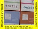 二手書博民逛書店赤腳醫生雜誌罕見1980年第1-4期Y146251 出版1980