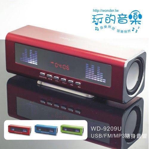 【WONDER旺德】USB/FM MP3隨身音響 WD-9209U《刷卡分期+免運費》