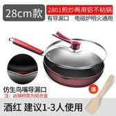 不粘鍋電磁爐炒鍋燃氣灶炒菜鍋