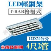 東亞照明 4尺2管 LED輕鋼架 附原廠燈管 LTTH4241 4尺x1尺 T-BAR輕鋼架燈具【奇亮科技】含稅