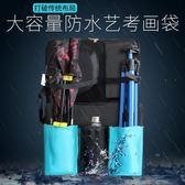 畫板袋 素描寫生畫板包加厚防水多功能畫袋4K帆布時尚雙肩背畫包 全館免運88折