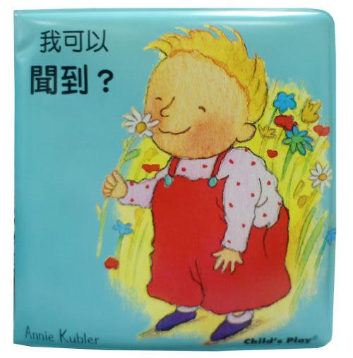 書立得-洗澡泡綿書:我可以聞到?