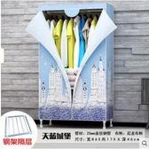 衣櫃簡易小衣櫃單人宿舍布衣櫃鋼管加粗加固布藝衣櫥櫃簡約現代經濟型igo 曼莎時尚