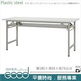 《固的家具GOOD》282-05-AX (塑鋼材質)折合式6尺直角會議桌-白橡色