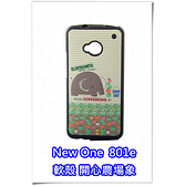 htc New One (M7) 801e 手機殼 軟殼 保護套 10 開心農場大象