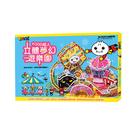《 風車出版 》FOOD超人 - 立體夢幻遊樂園 /  JOYBUS玩具百貨