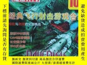 二手書博民逛書店芝麻開門系列軟件(2366)罕見經典飛行射擊遊戲合集 1CDY2