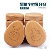 十二生肖主題蛋形兒童乳牙盒創意個性寶寶牙齒收藏紀念盒 CJ3066『易購3c館』