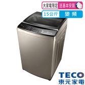 【全新福利品】限量5台TECO東元  15公斤DD變頻直驅洗衣機  W1588XS