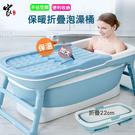 保暖可折疊浴缸(含蓋) 加大加厚泡澡桶 泡腳桶 戲水 摺疊收納22cm 溫泉泡澡桶 容量280ml