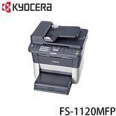 [富廉網] 京瓷 KYOCERA FS-1120MFP A4多功能複合機