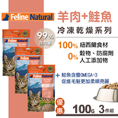 【SofyDOG】K9 Feline Natural 冷凍乾燥貓咪生食餐 99%  羊肉+鮭魚  100G 三件組