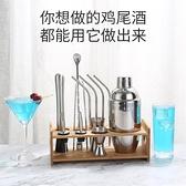 搖酒器 不銹鋼調酒器套裝雪克杯入門全套搖酒杯專業雞尾酒調酒工具 晶彩