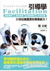 Facilitation引導學:創造場域、高效溝通、討論架構化、形成共識,21世