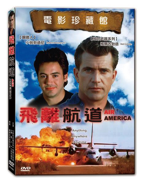 新動國際【飛離航道 DVD Air America】DVD-經典15部