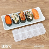 模具 軍艦壽司模具一體成型包壽司壓飯模具家用日本料理做壽司工具 【母親節特惠】
