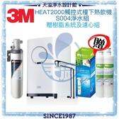 【3M】HEAT2000櫥下熱飲器◆S004淨水器◆觸控式◆贈樹脂+PP系統◆加贈樹脂濾心2支【多件優惠】