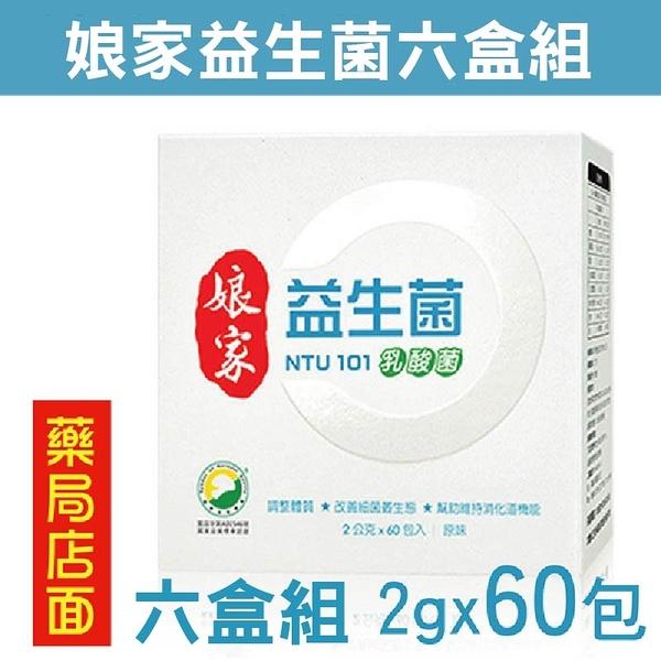 6盒組 娘家益生菌2gX60包 元氣健康館