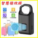 智能指紋鎖 掛鎖 防潑水 USB充電電子鎖 防盜密碼鎖 可登錄10組指紋 單車行李保險箱大鎖 大門鎖頭
