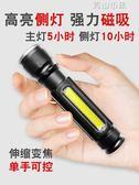 迷你小手電筒強光超亮usb充電多功能家用戶外led變焦側燈COB燈 青山市集