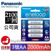國際牌 Panasonic eneloop 3號2000mAh 低自放鎳氫充電池(可充電約2100次)x8顆(日本製造/總代理商公司貨)