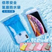Baseue 倍思 安全氣囊 防水袋 游泳 可觸屏 手機套 手機袋 潛水 戶外 掛脖繩 高清 水下拍攝 保護袋