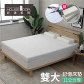 House Door 天絲表布11cm記憶床墊舒眠超值組-雙大6尺