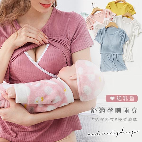 孕婦裝 MIMI別走【P12334】舒柔雲朵 百搭涼感莫代尔哺乳衣 孕哺兩穿 送乳墊