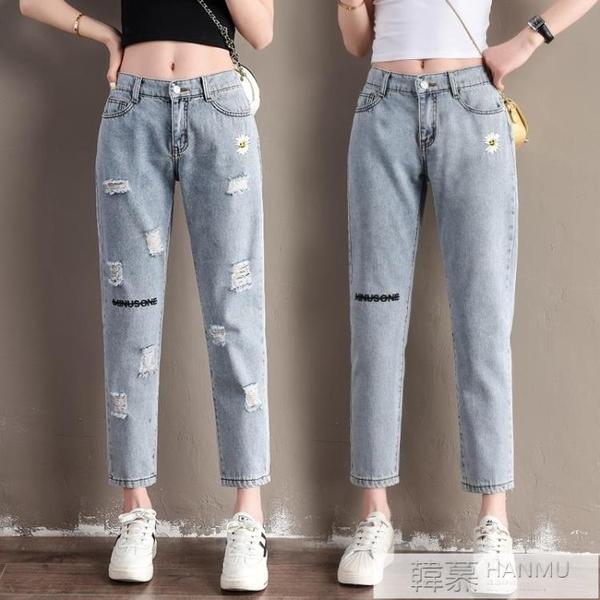 七分小雛菊牛仔褲女夏季薄款八分小個子寬鬆直筒高腰顯瘦哈倫褲子 母親節特惠
