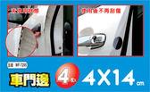 象皮貼隱形防刮保護膜防撞膜透明膜車門把 4x14cm 四片入保護膜車身保護膜不變黃色