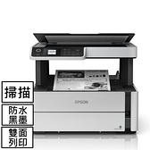 Epson M2140 三合一黑白高速連續供墨印表機【本月限定!限時特惠 】