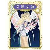 幸運女神 愛藏版 (首刷附錄版) 14