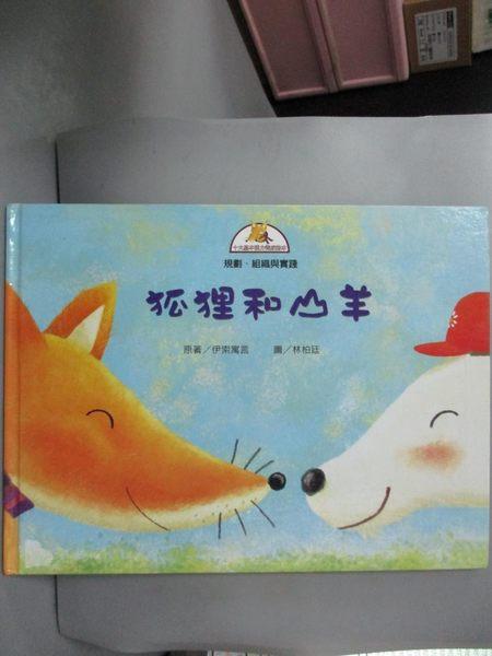 【書寶二手書T9/少年童書_ZKL】狐狸和山羊