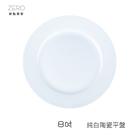 原點居家 純白陶瓷平盤 甜品展示圓盤 茶盤 圓盤 蛋糕盤 8吋