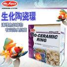 【 培菓平價寵物網】《Mr.Aqua》水族專用 生化陶瓷環400g*2包/盒