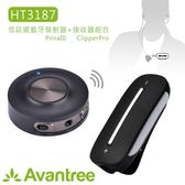黑熊館 Avantree HT3187 免配對低延遲音樂傳輸升級套件組(低延遲藍牙發射器+音樂接收器)】