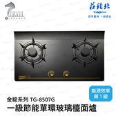《莊頭北》檯面瓦斯爐 金綻系列-一級節能單環玻璃檯面爐 TG-8507G