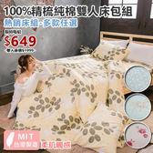 [SN]※↘驚喜價《多款任選》活性印染精梳純棉5x6.2尺雙人床包+枕套三件組-台灣製(不含被套)