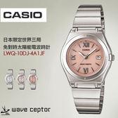 CASIO LWQ-10DJ-4A1JF 免對時雙顯太陽能電波錶 現貨+排單 熱賣中!