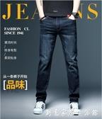 夏季男士修身牛仔褲男直筒寬鬆休閒百搭長褲子男韓版潮流薄款 聖誕節免運