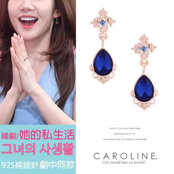《Caroline》★【她的私生活】韓劇925純銀針朴敏英同款鍍14k玫瑰金古典款寶藍水晶鑽耳環70752