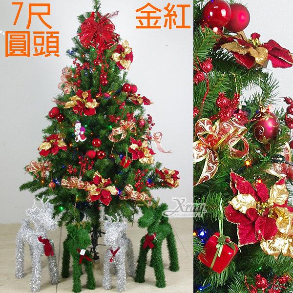 節慶王【X050003b】7尺綠色圓頭成品樹(金紅色系),聖誕樹/佈置/聖誕節/會場佈置/聖誕燈