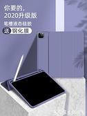 平板保護套 適用蘋果ipadpro保護套air3帶筆槽pro11英寸12.9平板10.2電腦10.5款液態硅 艾家