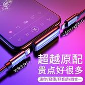 蘋果耳機轉接頭二合一轉換器11Pro充電7聽歌8pplus兩用XR手機iPhone 創意新品