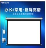 投影幕布啟影投影幕布電動抗光幕布家用自動升降72寸84寸100寸120寸150寸高清 完美